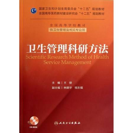 卫生管理科研方法(配盘):本科管理/王健
