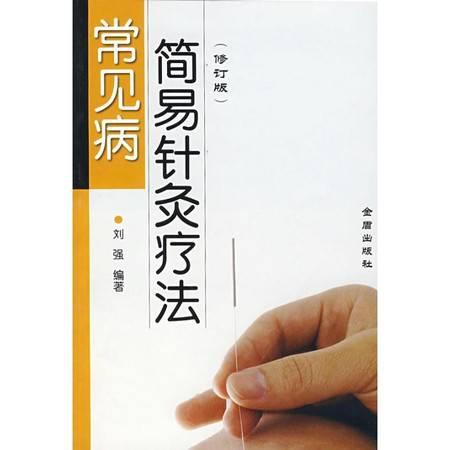 常见病简易针灸疗法(修订版)