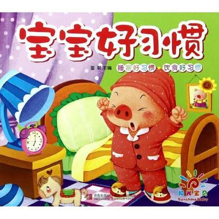 宝宝好习惯:睡眠好习惯、饮食好习惯