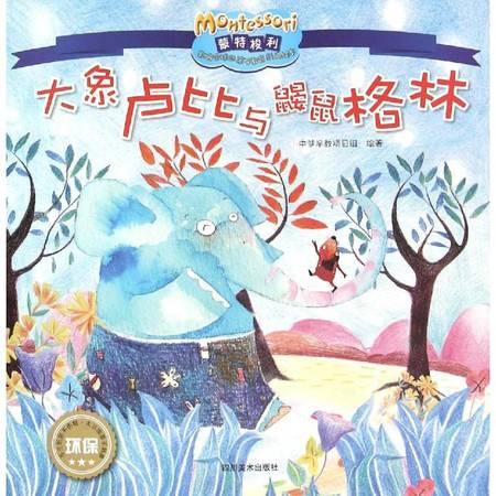 (ZZ)大象卢比与鼹鼠格林/影响全球的蒙特梭利亲子教育经典绘本
