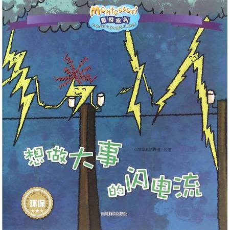 (ZZ)想做大事的闪电流/影响全球的蒙特梭利亲子教育经典绘本