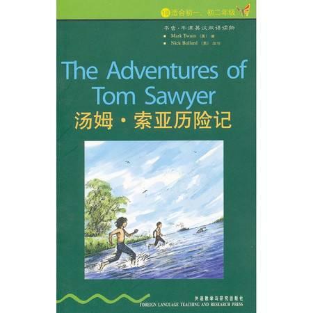 汤姆·索亚历险记(书虫4)
