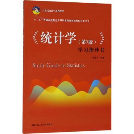 《统计学(第7版)》学习指导书