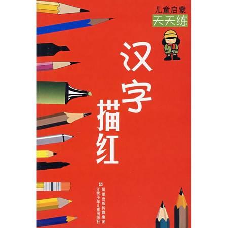 汉字描红/儿童启蒙天天练