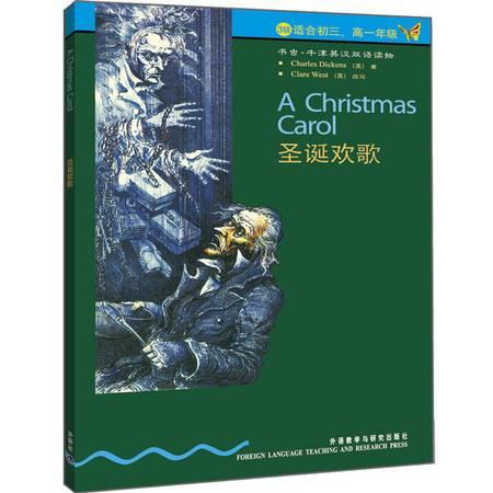 圣诞欢歌(书虫)
