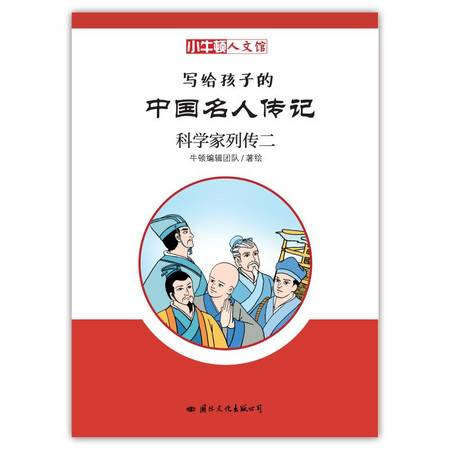 科学家列传二/写给孩子的中国名人传记