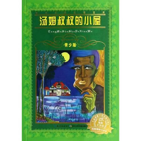 汤姆叔叔的小屋(青少版)/世界文学名著宝库