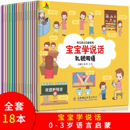 宝宝学说话(18册)