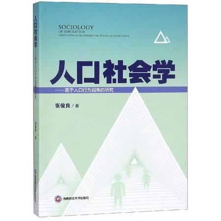 人口社会学:基于人口行为视角的研究