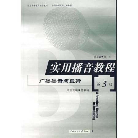 实用播音教程(第3册)罗莉:广播播音与主持