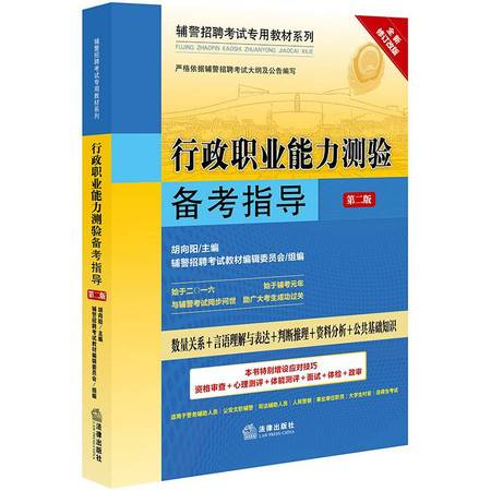 行政职业能力测验备考指导(第2版)/辅警招聘考试专用教材系列
