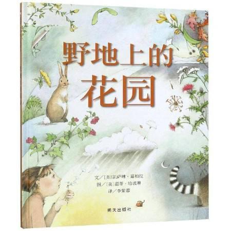 野地上的花园/信谊世界精选图画书系列