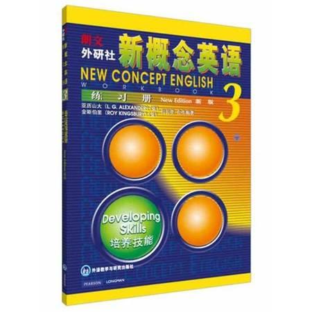 新概念英语练习册(3)