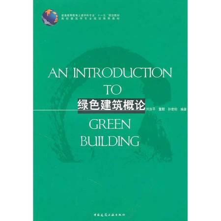 绿色建筑概论