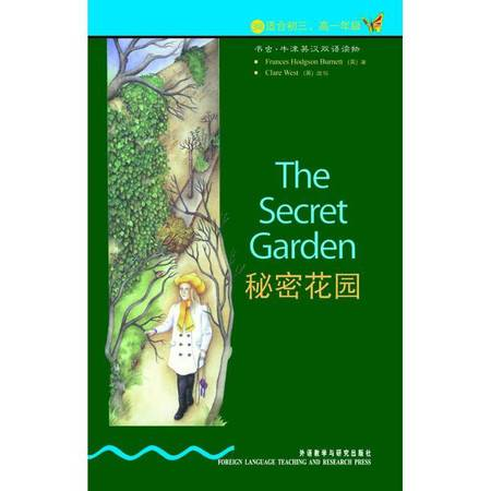 秘密花园/书虫牛津英汉对照读物