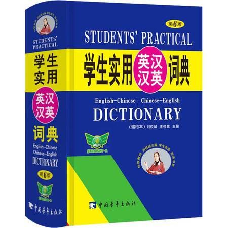 学生实用英汉汉英词典 第6版 缩印本