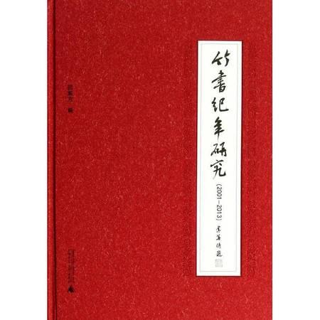 竹书纪年研究(2001-2013)