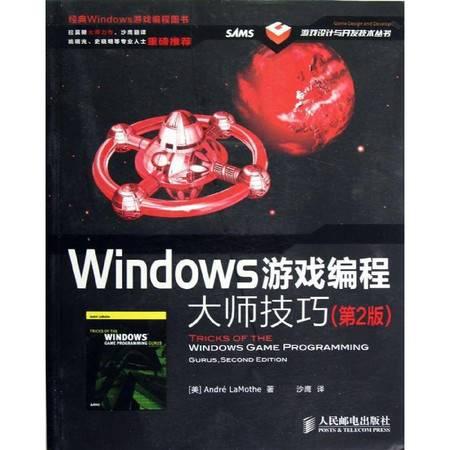 Windows游戏编程大师技巧(第2版)