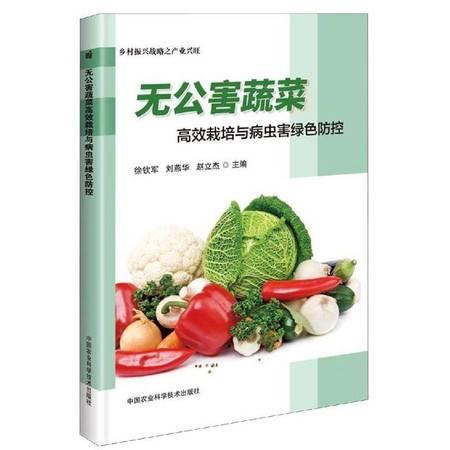 无公害蔬菜高效栽培与病虫害绿色防控