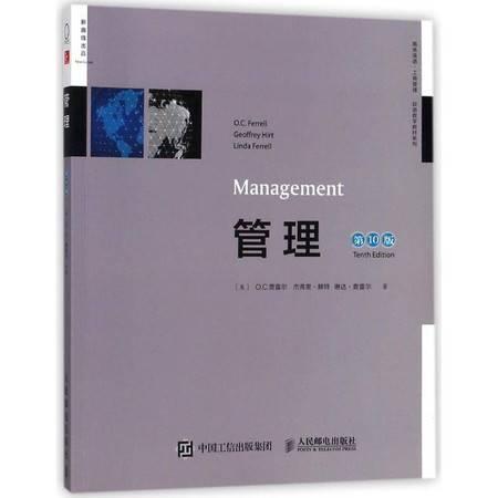管理(第10版)(双语教学版)/(美)O.C.费雷尔