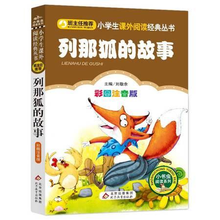 列那狐的故事 彩图注音版