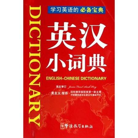 英汉小词典(袖珍本)(128开)