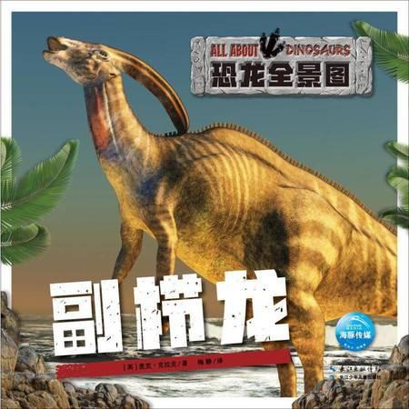 恐龙全景图 副栉龙