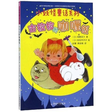 古拉拉的咖喱饭/小妖怪童话系列