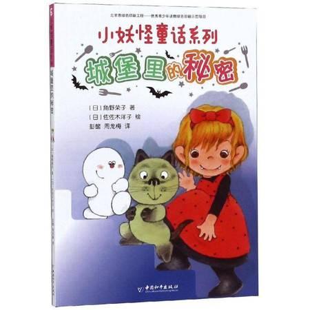 城堡里的秘密/小妖怪童话系列