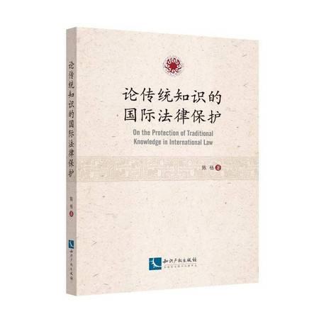论传统知识的国际法律保护