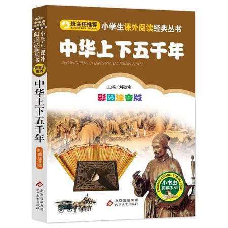中华上下五千年 彩图注音版