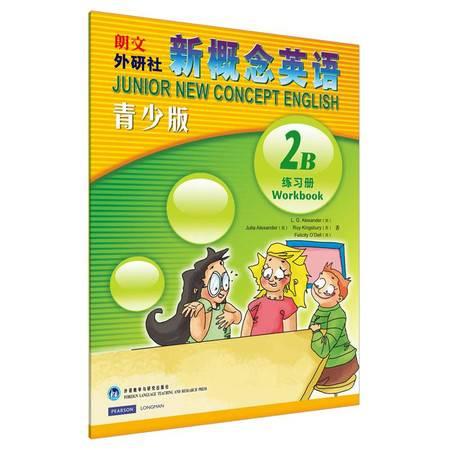 新概念英语练习册2B