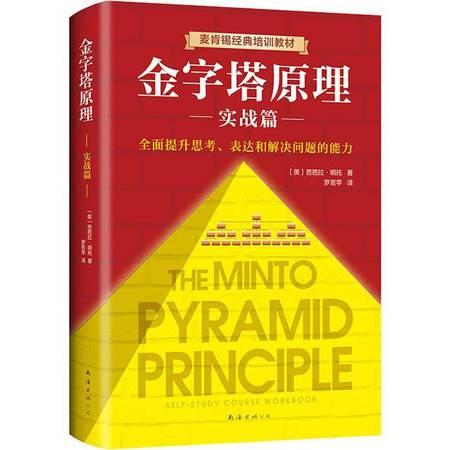 金字塔原理 实战篇