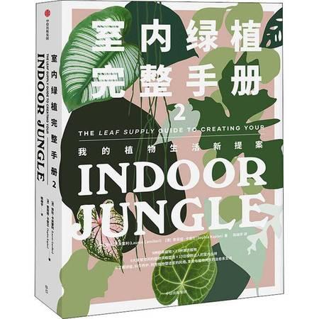 室内绿植完整手册 2
