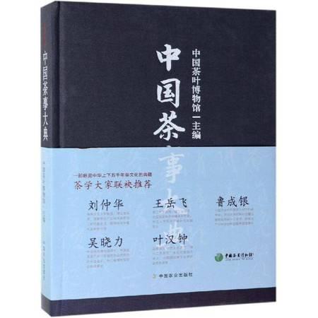 中国茶事大典