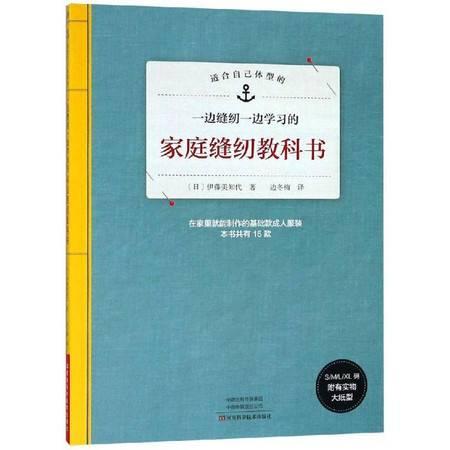 家庭缝纫教科书