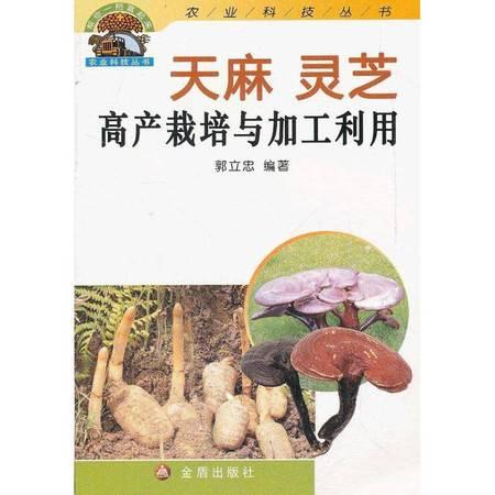 天麻灵芝高产栽培与加工利用