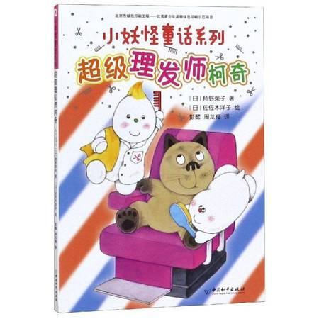 超级理发师柯奇/小妖怪童话系列