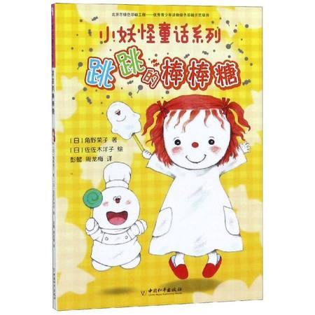 跳跳的棒棒糖/小妖怪童话系列
