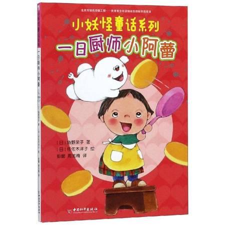 一日厨师小阿蕾/小妖怪童话系列