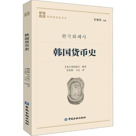 韩国货币史