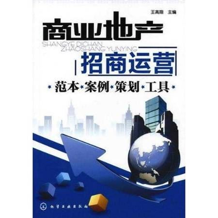 商业地产招商运营:范本·案例·策划·工具