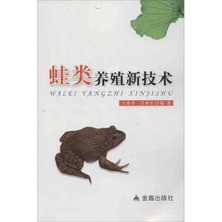 蛙类养殖新技术