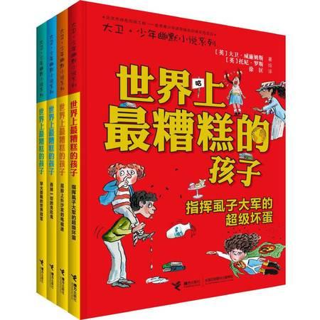 世界上最糟糕的孩子(4册)