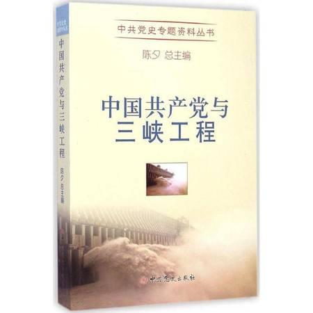 中国共产党与三峡工程