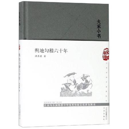 舆地钩稽六十年(精)/大家小书