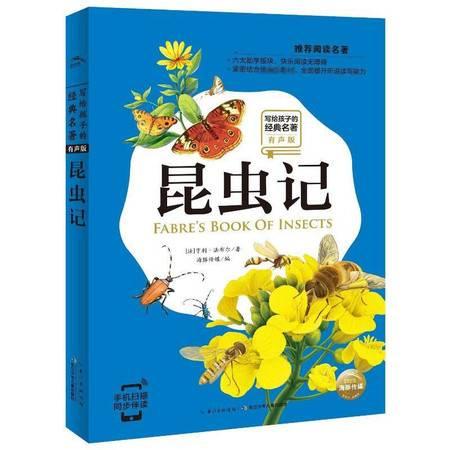 昆虫记(有声版)/写给孩子的经典名著/小学语文配套阅读名著