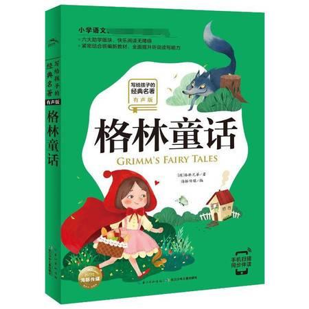 格林童话(有声版)/写给孩子的经典名著/小学语文配套阅读名著