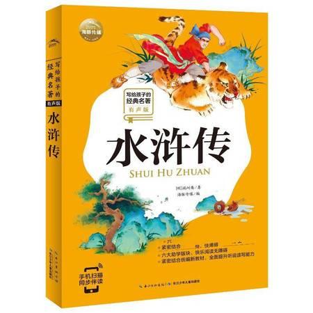 水浒传(有声版)/写给孩子的经典名著/小学语文配套阅读名著