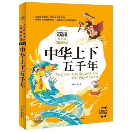 中华上下五千年(有声版)/写给孩子的经典名著/小学语文配套阅读名著